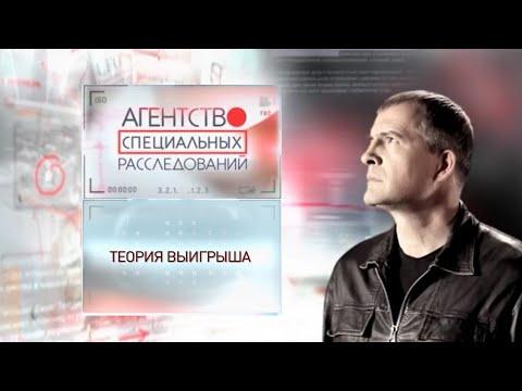 """Программа """"Агентство специальных"""