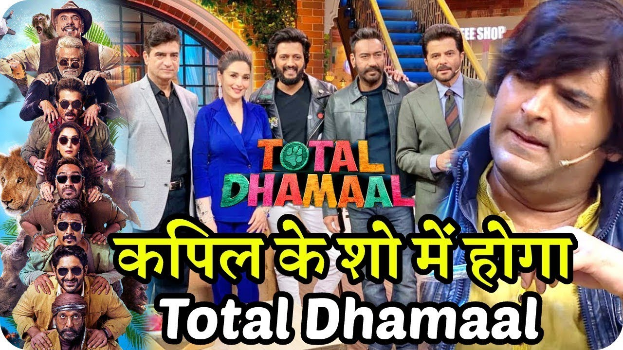 Total Dhamaal Full Star Cast Join The Kapil Sharma Show New Episode