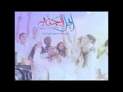 Ahl El Gannah - Tamer Hosny _ اهل الجنة - تامر حسني - YouTub