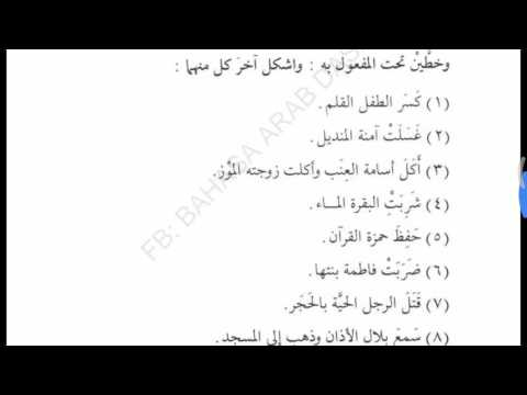 BAD [BAHASA ARAB DASAR] ONLINE: DL2 MADINAH BAB 5