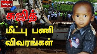 Sathiyam TV | Sujith Rescue News | Trichy Boy falls into borewell | Latest Updates
