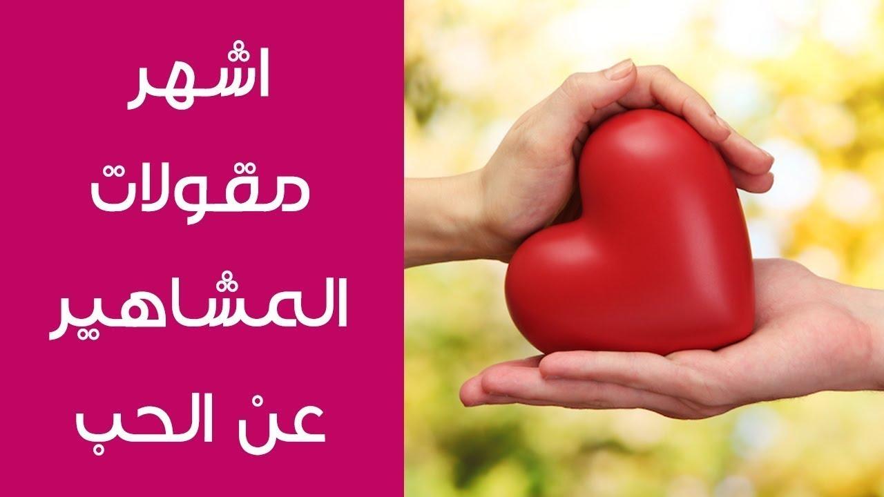 da837763c59c5 عندما يتحدث الحب بأفواه الحكماء هذا ما يقال !! ❤ 👌