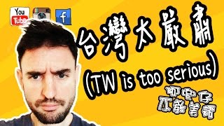 台灣太嚴肅(Taiwan is too serious)阿兜仔不教美語!308