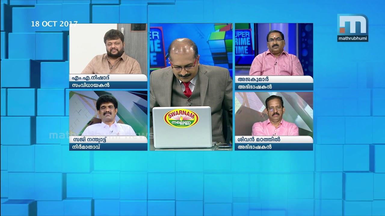 deepavali-gift-for-dileep-super-prime-time-part-3-mathrubhumi-news