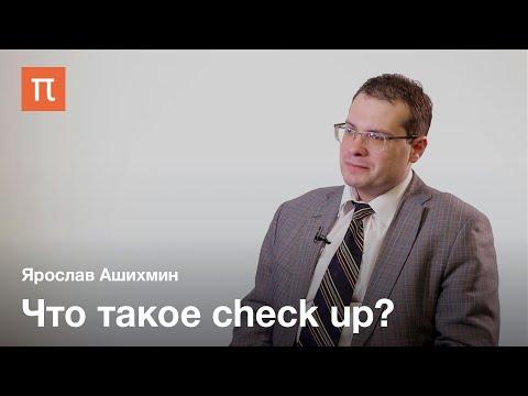 Профилактические обследования — Check Up — Ярослав Ашихмин / ПостНаука