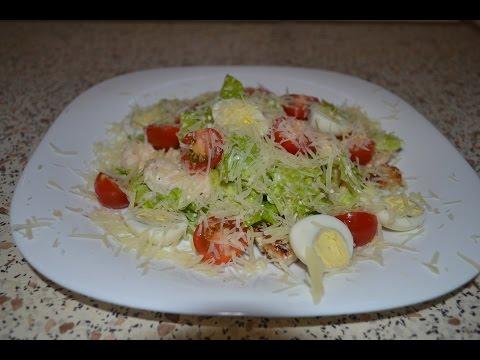 Как приготовить салат Цезарь / рецепт