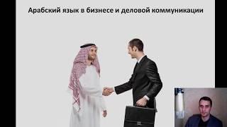 Арабский язык в бизнесе и деловом общении