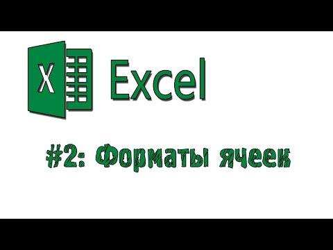 Области Знаний: Обучение Excel #2 [Форматы ячеек]