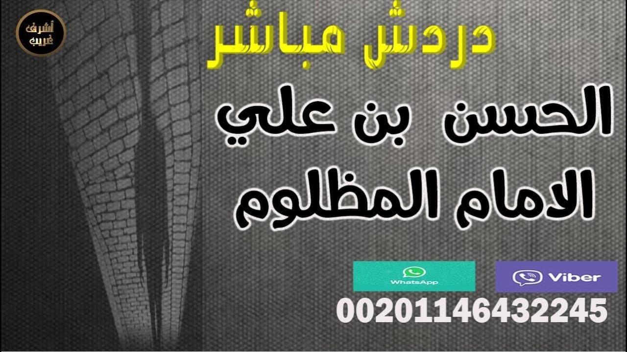 دردش مباشر | الحسن بن علي الإمام المظلوم