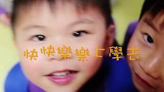 Publication Date: 2018-06-21 | Video Title: 快快樂樂上學去