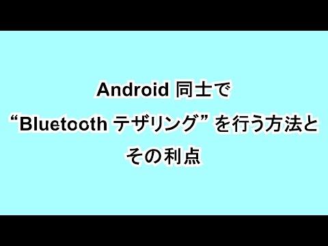 """Android 同士で """"Bluetooth テザリング"""" を行う方法とその利点"""