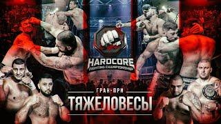 Hardcore Fighting - Битва тяжеловесов. Отборы - Финал.