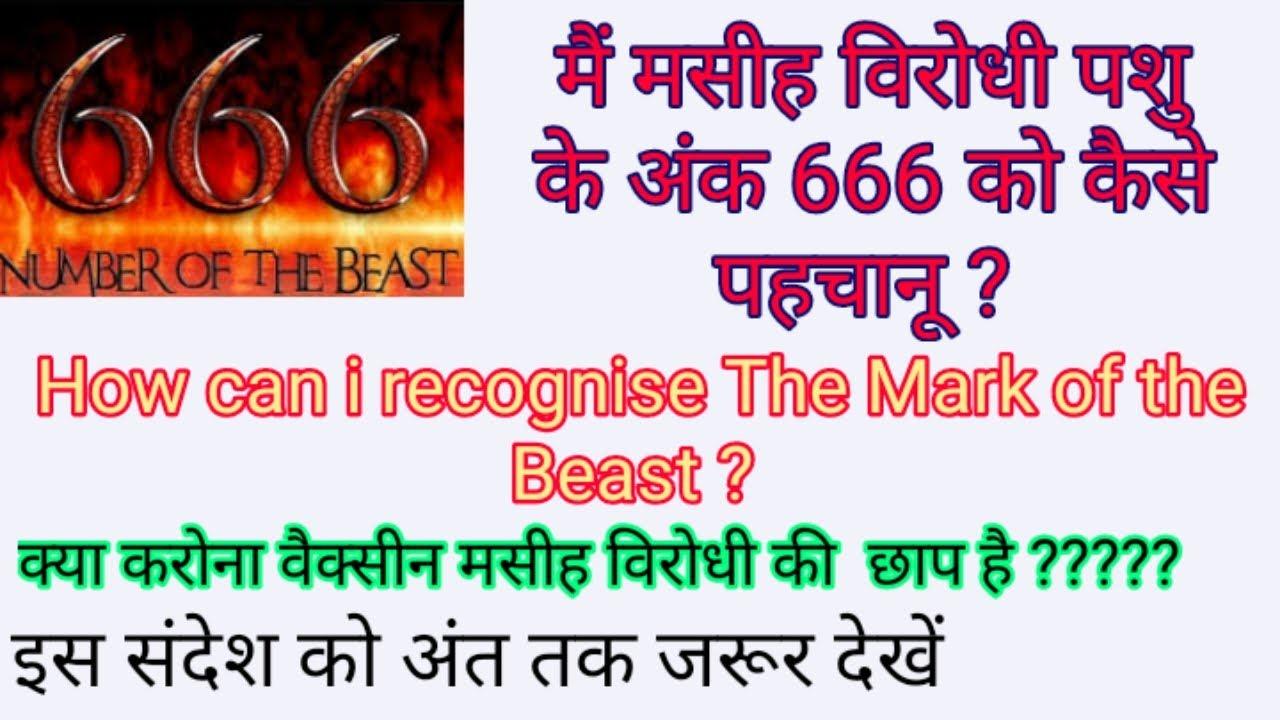 मसीह विरोधी के अंक 666 को कैसे पहचानें ? how recognize mark of the beast 666
