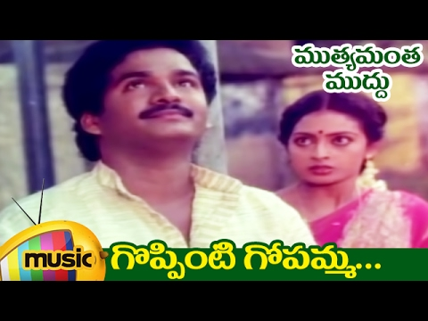 Muthyamantha Muddu Telugu Movie Video Songs | Goppinti Gopamma Video Song | Rajendra Prasad | Seetha