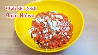 Gajar Halwa| Carrot Halwa| Gajar Ka Halwa Kaise banaye|| Gajar Halwa|| गाजर हलवा|
