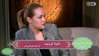 أوكرانية مقيمة بمصر ترفض طلب إسعاد يونس: ''مينفعش أقول نكتة مصري على الهواء''