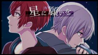 星に願いを / flumpool  (cover) 【まふまふ&あほの坂田】 オリジナルPV thumbnail