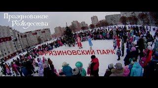 Празднование Рождества (Фрязиновский парк, г. Вологда)