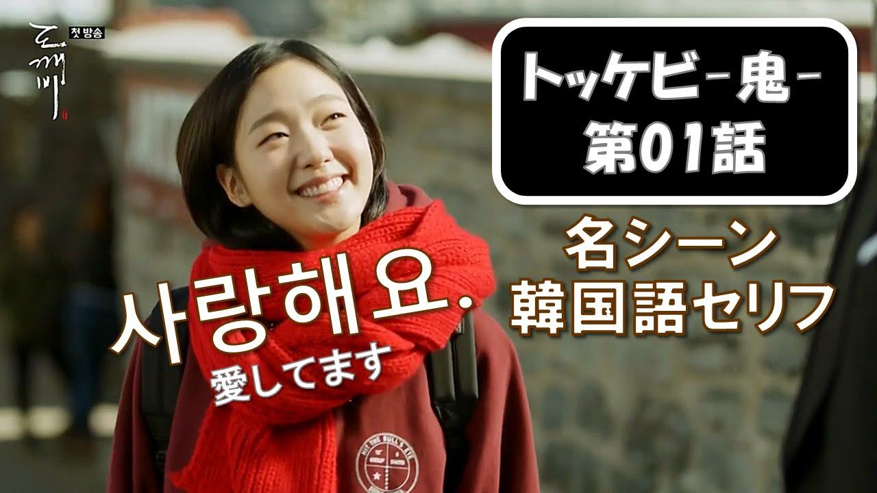 韓国 語 おしい 愛