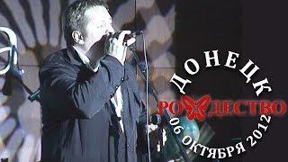 Рождество - Моя весна (Донецк, 06 октября 2012)