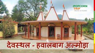 Devsthal Mahadev Temple Hawalbag on Almora Kausani Road, देवस्थल महादेव मंदिर, हवालबाग, अल्मोड़ा