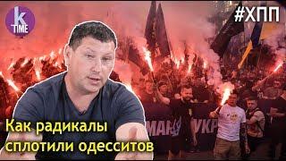 В Одессе все изменилось в 2016 году, - Виктор Орудин