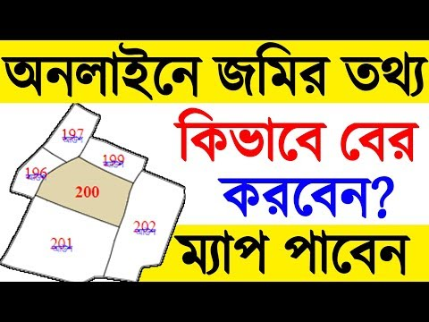 How To Get Land Information Online Westbengal