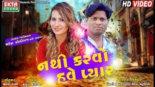 Nathi Karvo Have Pyaar || Mahesh Yogiraj || HD || Gujarati Bewafa Song || Ekta Sound