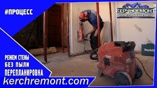 Беспылевая  резка стен и демонтажные работы в Керчи от компании КЕРЧЬ РЕМОНТ(, 2017-10-18T16:24:23.000Z)