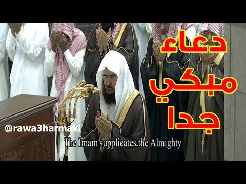 دعاء مبكي جدا للشيخ السديس ليلة 21 رمضان 1438