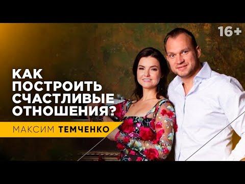 История знакомства Максима Темченко и Надежды Гайдукевич // 16+