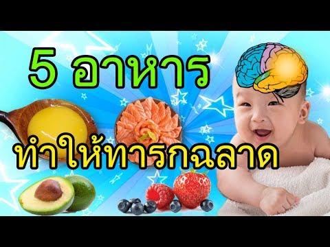 อาหารเด็กทารก : 5 อาหารทำให้ทารกฉลาด | อาหารทารก | เด็กทารก Everything