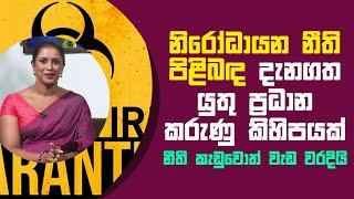 නිරෝධායන නීති පිළිබඳ දැනගත යුතු ප්රධාන කරුණු කිහිපයක්   Piyum Vila   25 - 05 - 2021   SiyathaTV Thumbnail