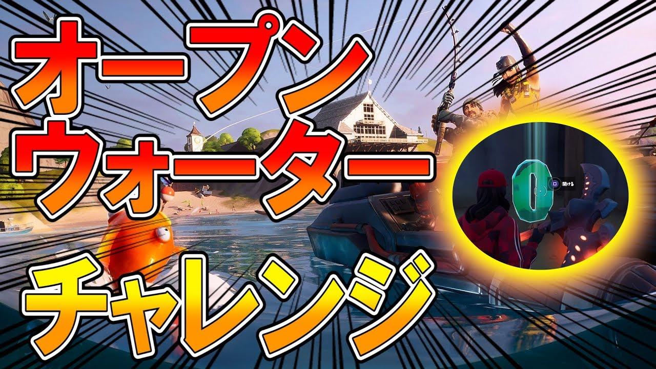 2 チャレンジ フォート ナイト チャプター
