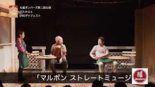 丸福ボンバーズ第二回公演「うたかふぇ」DVDのダイジェストムービー。 ...