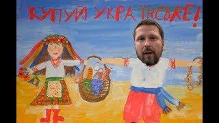 Теперь не покупай украинское?