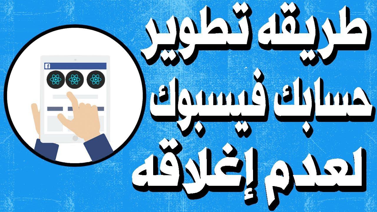 طريقه لتطوير حسابك الفيسبوك وجعله غير قابل للغلق الاحترازي