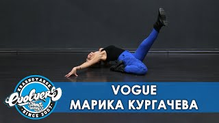Как делать Deep? | Vogue | Марика Кургачева, Evolvers Dance School