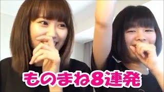 西潟茉莉奈と高倉萌香がメンバーのものまね8連発