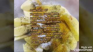#tastyfood#вкуснаяеда#рецепты#мясныеблюда#курица#кулинария#картофель  КУРИНЫЕ КРЫЛЫШКИ И КАРТОФЕЛЬ