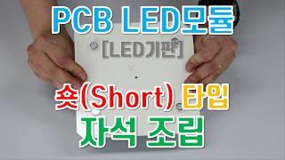 사각 방등 리폼 LED모듈 숏타입 자석 조립