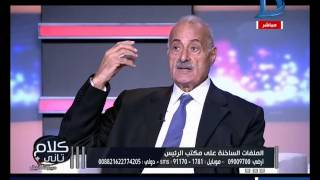 كلام تاني| د. سلطان أبو علي يطرح تصور حول تنمية الاقتصاد المصري.. وشروط صندوق النقد الدولي