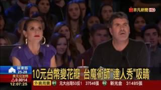 台灣魔術師驚艷美國達人秀 蔡威澤遭同行指控抄襲