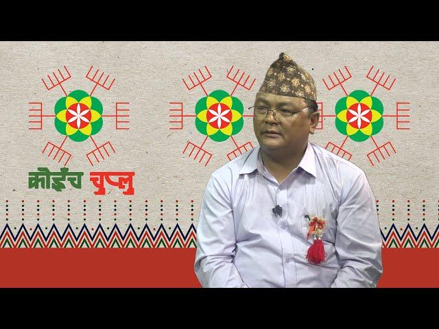 Bal Kumar Sunuwar On Koinch Chuplu With Koinchbu Kaatich episode - 56