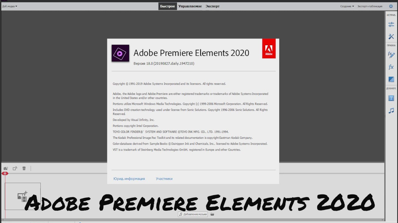 Premiere elements 2020 adobe
