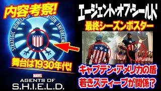【考察】エージェントオブシールドのシーズン7、キャプテン・アメリカの盾が鍵となる?SSR設立やペギーも登場?【Agents of S.H.I.E.L.D. Season7】