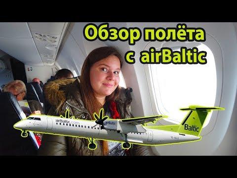 Авиакомпания AirBaltic обзор самолета Bombardier, эконом класс, услуги, полет из Питера в Ригу