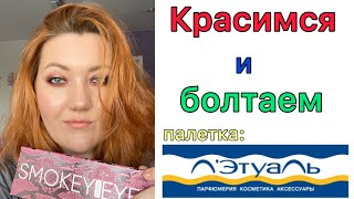 Макияж палеткой ЛЭтуаль SMOKEY Красимся и болтаем Много новостей