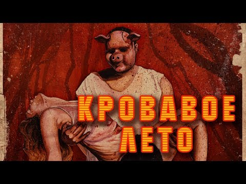 Кровавое лето HD (2019) / Red Summer (Verano rojo) HD (ужасы)