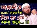Ashrafi waz 2019 || আশ্রাফীকে কেন ৫০ হাজার টাকা দিতে হয় ? বক্তব্য শুনুন ||  Shuaeb Ahmed ashrafi nit